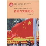青少年学习中共党史丛书之20:名垂青史映丹心