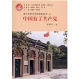 青少年学习中共党史丛书之1:中国有了共产党