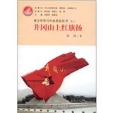青少年学习中共党史丛书之2:井冈山上红旗扬