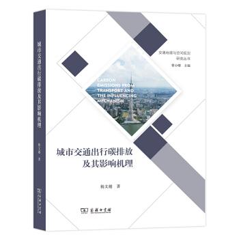 城市交通出行碳排放及其影响机理(交通地理与空间规划研究丛书)