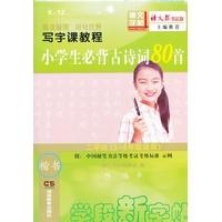 小学生必背古诗词80首 3 6年级适用 附 中国硬笔书法等级考