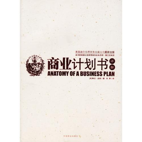 商业计划书详解-百道网