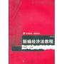 新编经济法教程(第三版)