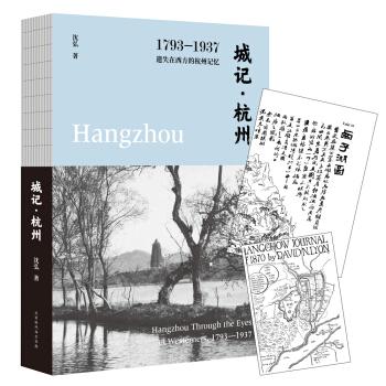 遗失在西方的杭州记忆:城记·杭州(1793—1937)
