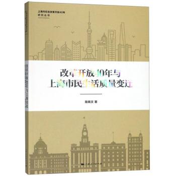 改革开放40年与上海市民生活质量变迁