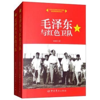 毛泽东与红色卫队