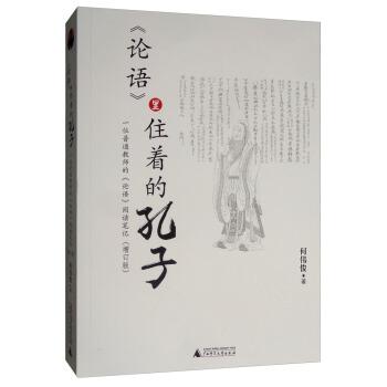 《论语》里住着的孔子:一位普通教师的《论语》阅读笔记 增订版