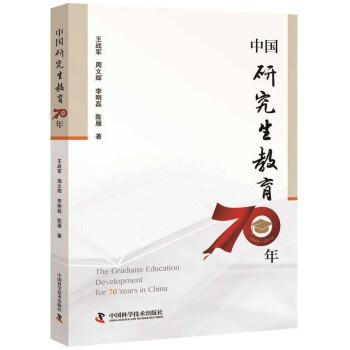 中国研究生教育70年