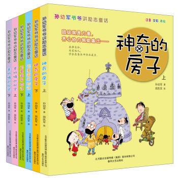 孙幼军爷爷讲励志童话(注音 全彩 美绘 套装共6册)