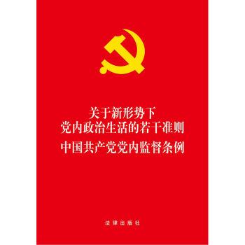 关于新形势下党内政治生活的若干准则·中国共产党党内监督条例