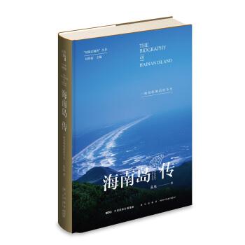 海南岛传:一座岛屿的前世今生