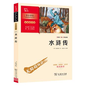 水浒传 快乐读书吧五年级下册推荐阅读(中小学阅读指导丛书)商务印书馆 智慧熊图书