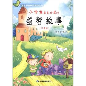 小学生最喜欢读的益智故事 高 中 低年级全三册