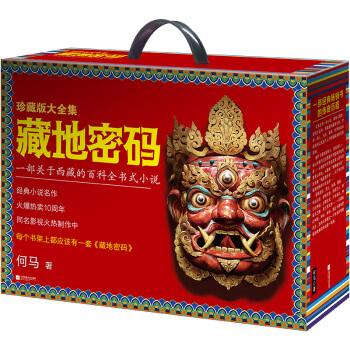 藏地密码珍藏版大全集(共10册)