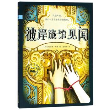 8·12世界儿童文学精选:彼岸旅馆见闻