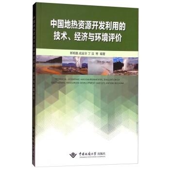 中国地热资源开发利用的技术经济与环境评价