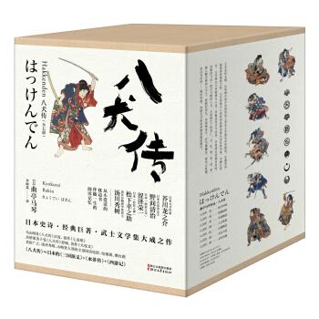 八犬传(精装全七册)