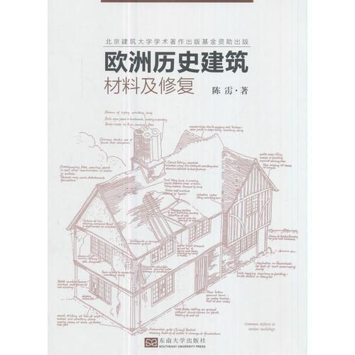 欧洲历史建筑材料及修复