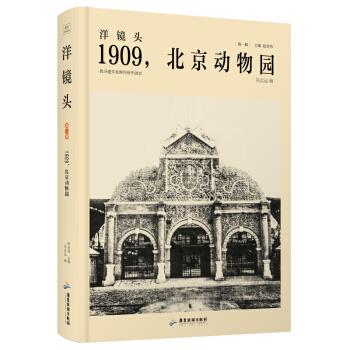 洋镜头:1909,北京动物园