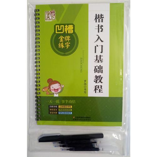 楷书入门基础教程:凹槽金牌练字