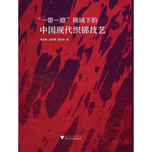 """""""一带一路""""视域下的中国现代织锦技艺"""