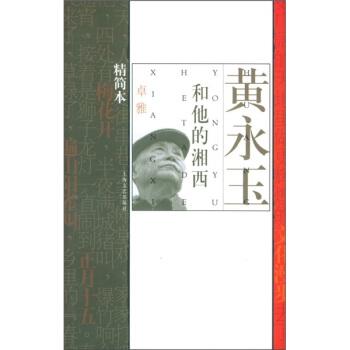 黄永玉和他的湘西(精简本)