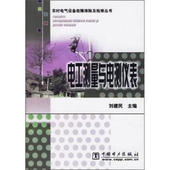 电工测量与电测仪表(农村电气设备故障排除及检修丛书)