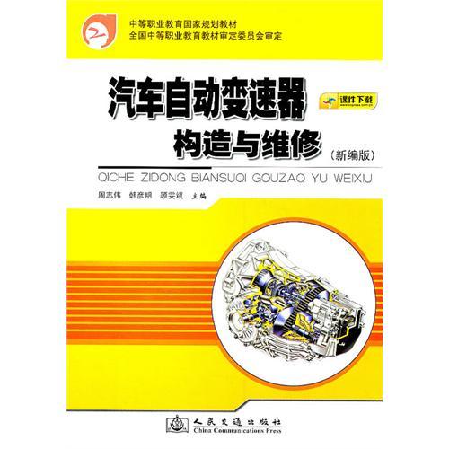 汽车自动变速器构造与维修(新编版)