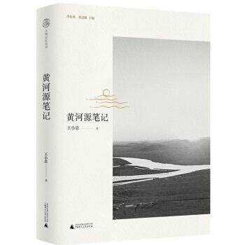 黄河源笔记