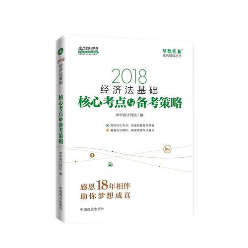 2018中华会计网校梦想成真系列全国会计初级会计职称考试教材 经济
