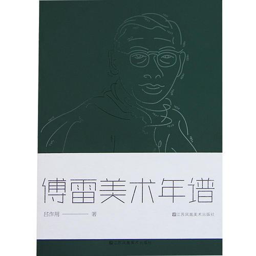 傅雷美术年谱