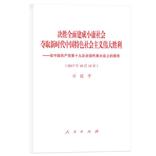 决胜全面建成小康社会 夺取新时代中国特色社会主义伟大胜利:在中国共产党第十九次全国代表大会上的报告(精装)