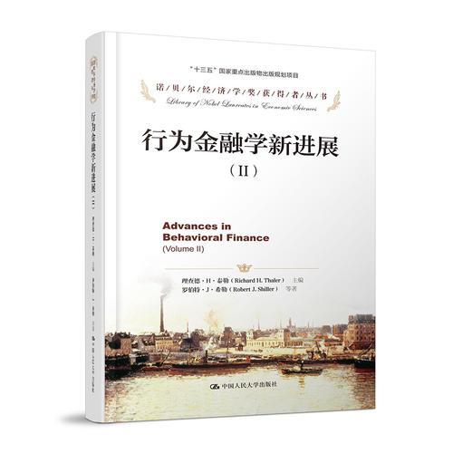 行为金融学新进展(Ⅱ)