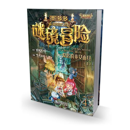 墨多多谜境冒险 第4册  隐匿的巫女面具(上) 查理九世漫画版