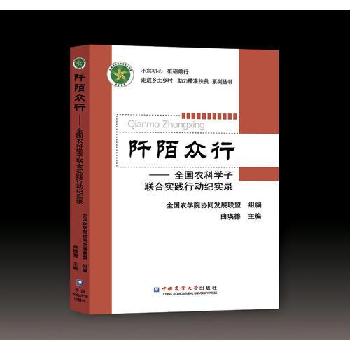 阡陌众行——全国农科学子联合实践行动纪实录