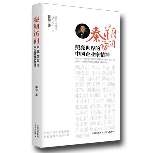 秦朔访问:照亮世界的中国企业家精神
