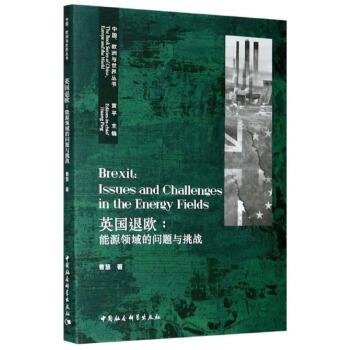 英国退欧--能源领域的问题与挑战/中国欧洲与世界丛书