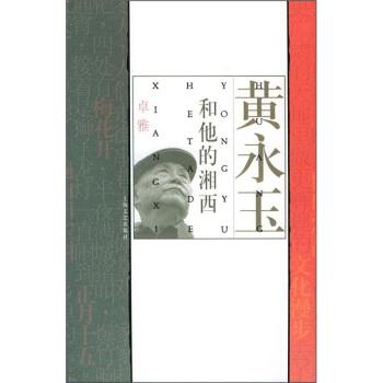 黄永玉和他的湘西