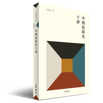 中国色彩史十讲