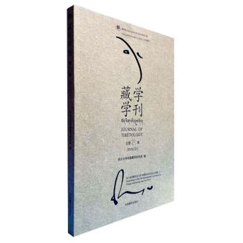 藏学学刊(第21辑)