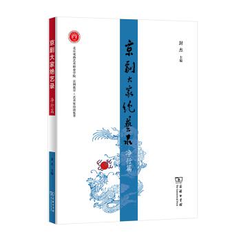 京剧大家绝艺录·净行篇