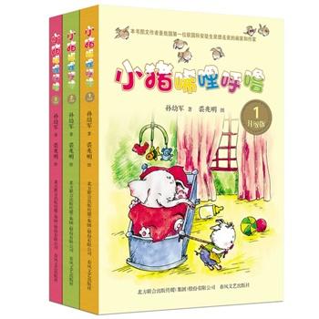 小猪唏哩呼噜(升级版-套装全3册)