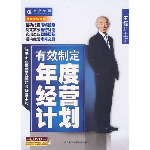 有效制定年度经营计划(6dvd)(软件)