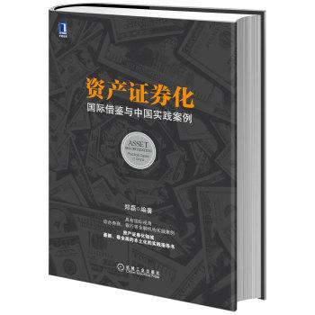 资产证券化:国际借鉴与中国实践案例(精装)