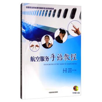 航空服务手语教程(附光盘民航职业院校航空服务专业规划教材)