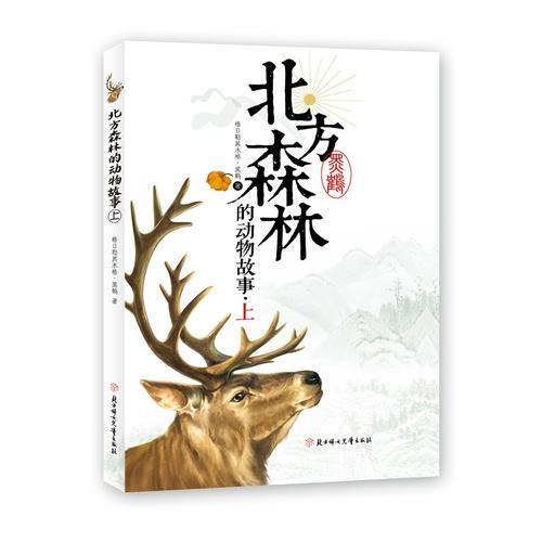北方森林的动物故事(上)