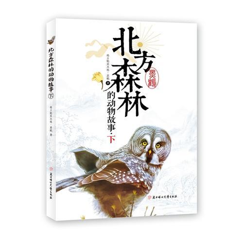 北方森林的动物故事(下)