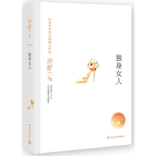 独身女人(精装版,亦舒独家指定授权,亦舒小说系列)