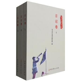 红军长征纪实丛书.日记卷