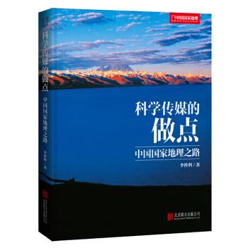 科学传媒的做点—中国国家地理之路